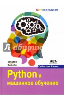 Python и машинное обучениеПрограммирование<br>Крайне необходимое издание по новейшей предсказательной аналитике для более глубокого понимания методологии машинного обучения<br>Использование разных машинно-обучаемых моделей для формулирования различных вопросов в отношении данных<br>Конструирование нейронных сетей при помощи библиотек<br>Написание красивого и лаконичного кода с оптимальным использованием созданных вами алгоритмов<br>Встраивание машинно-обучаемой модели в веб-приложение для повышения ее общедоступности<br>Обнаружение скрытых повторяющихся образов и структур в данных посредством кластерного анализа<br>Организация данных с помощью эффективных методов предобработки и использование передовых практических подходов к оценке машинно-обучаемых моделей<br>Анализ мнений для подробной интерпретации текстовых данных и информации из социальных сетей<br>