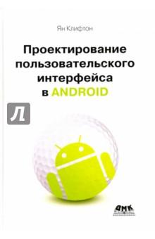 Проектирование пользовательского интерфейса AndroidПрограммирование<br>Создавайте приложения для Android в стиле материального дизайна - удивительно привлекательные, функциональные и интуитивно понятные!<br>Приемы проектирования интерфейса с ориентацией на пользователя<br>Знакомство с виджетами - основными строительными блоками пользовательского интерфейса Android<br>Максимальное использование эскизов и концептуальных прототипов<br>Использование собственных тем и стилей для единообразия оформления<br>Создание анимационных эффектов с интересными переходами<br>Приемы использования улучшенных компонентов<br>Объединение нескольких виджетов в эффективные компоненты и настройка их для удовлетворения уникальных требований к отображению или взаимодействиям<br>Рекомендации по увеличению загрузок приложения.<br>2-е издание.<br>