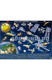 Детская космическая карта. Наши достижения в космосеДемонстрационные материалы<br>Детская космическая карта. Наши достижения в космосе. Настольное издание.<br>