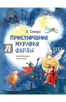 Приключения муравья ФердыСказки зарубежных писателей<br>Ондржей Секора (1899-1967) - чешский художник и писатель, автор весёлых детских книг. В своей родной Чехии Секора был невероятно популярен, а на его книгах выросло<br>несколько поколений читателей.<br>Один из главных придуманных им персонажей.<br>Чего только не придумывает этот проказник! Он делает коляску из половинки ореха, катается на улитке и чинит радио жукам... С таким смелым и находчивым муравьем ничего не страшно, он сумеет найти выход из любой переделки!<br>Для младшего школьного возраста.<br>