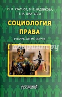 Социология права. Учебник для магистров серия конспект лекций юриспруденция комплект из 10 книг