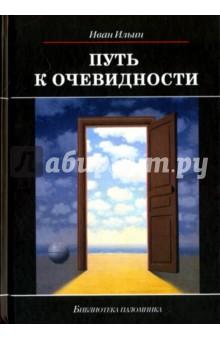 Путь к очевидностиОбщие вопросы православия<br>Книга написана для ищущих, сомневающихся, жаждущих духовного обновления. Задача книги - помочь читателю найти этот путь.<br>Мы, люди современной эпохи, не должны и не смеем предаваться иллюзиям: кризис, переживаемый нами, не есть только политический или хозяйственный кризис; сущность его имеет духовную природу, корни его заложены в самой глубине нашего бытия.<br>