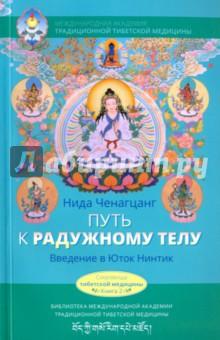Путь к радужному телу. Введение в Юток НинтикВосточная медицина<br>Юток Нинтик - это цикл духовных практик для врачей и целителей традиционной тибетской медицины, а также практиков Дхармы; он является уникальным сочетанием этих двух традиций. Цели Юток Нинтик - духовное совершенствование, здоровье и долголетие.<br>Практики Юток Нинтик сильные и эффективные, они занимают немного времени, поэтому актуальны для современных занятых людей. Методы Юток Нинтик развивают способности врачей лучше диагностировать и лечить болезни. Книга предназначена для тех, кто интересуется тибетской медициной, буддизмом и культурой Тибета или изучает их.<br>