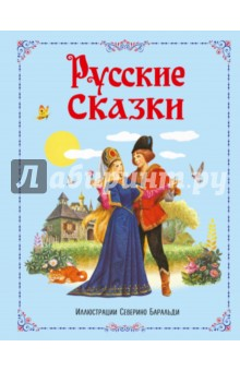 Русские сказкиРусские народные сказки<br>Представляем вашему вниманию Русские сказки в обработке А.Н. Афанасьева.<br>Для младшего школьного возраста.<br>