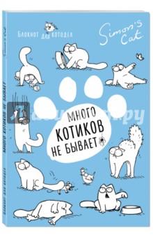 Блокнот Кот Саймона. Котиков много не бываетБлокноты (нестандартный формат)<br>Каждый уважающий себя котоман знает самого хитрого и голодного в мире кота Саймона. Этот предприимчивый и обаятельный зверек уже давно стал звездой интернета и кумиром любителей кошачьих. Блокнот, который вы держите в руках, это настоящий подарок для всех истинных почитателей кота Саймона. На его страницах хулиганистый герой отправляется навстречу новым приключениям, обретает новых друзей и, конечно же, ОЧЕНЬ ХОЧЕТ КУШАТЬ.<br>