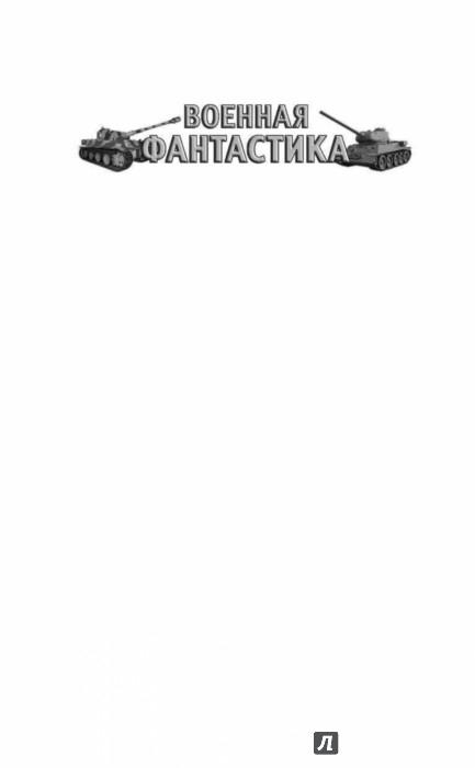 Иллюстрация 1 из 14 для Шаги в темноте - Александр Конторович | Лабиринт - книги. Источник: Лабиринт
