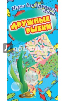 Дружные рыбкиКарточные игры для детей<br>Как хорошо вечером, собравшись всей семьей, просто поиграть во что-нибудь. Но во что? Домино, лото, ходилки, карточные игры... Все это давно известно и уже надоело...<br>Мы предлагаем вам новый, увлекательный и полезный вариант семейной игры, которая доставит вам много интересных и веселых минут!<br>Игра представляет собой комплект карточек, которые нужно выкладывать по определенному принципу. Побеждает самый внимательный, сообразительный и находчивый. Возможны командные соревнования!<br>Комплект Цветные дорожки предназначен для развития внимания, ориентировки в пространстве.<br>В набор входит комплект карточек и инструкция к игре.<br>