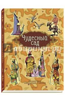 Чудесный сад. Казахские народные сказки фото