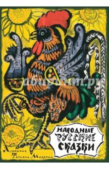 Народные русские сказки. Из сборника А.Н. Афанасьева