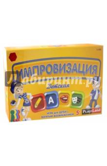 Игра Импровизация Детская (L-162)Другие настольные игры<br>Импровизация Детская - это игра для детей с большим воображением. Игра подходит для детей старше 5 лет, в ней могут участвовать от 3 до 4 игроков. Цель игры. Провести свои игральные фигуры по полю, выполняя определенные задания, отгадывая слова различными способами, получая за это очки. Перед началом игры, игроки договариваются о продолжительности игры. Оптимальное время игры от 60 до 90 минут.<br>Комплект: игровое поле, 56 карт с 6 заданиями на каждой, 4 деревянные фигурки, 4 фишки, кубик, указание.<br>Материал: пластмасса, картон, дерево.<br>Упаковка: картонная коробка.<br>Для детей от 5 лет.<br>Сделано в Болгарии.<br>