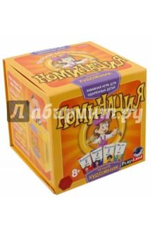 Игра Номинация Лучший Художник (L-171)Другие настольные игры<br>Настольная игра Номинация: Лучший художник от Playland подойдет как для детей, так и для взрослых. В наборе представлены 56 карточек с заданиями, 54 жетона для голосования, кубик и урна для голосования. В игре могут участвовать 4 человека. Карточки содержат задания на тему Изобразительное искусство. Победителем считается игрок, набравший больше всего голосов. Игра подойдет для проведения семейного досуга и отдыха.<br>Комплект: 56 карт с заданиями, кубик, 54 жетона для голосования, урна для голосования.<br>Количество игроков: 3-4.<br>Материал: пластик, картон.<br>Упаковка: картонная коробка.<br>Для детей от 8 лет.<br>Сделано в Болгарии.<br>