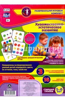 Художественно-эстетическое развитие. Наглядно-дидактические игры. Игры с разрезными картами. ФГОС ДОХудожественное развитие дошкольников<br>Художественно-эстетическое развитие. Наглядно-дидактические игры. Игры с разрезными картами. Направлены на формирование детей определить цвета, их оттенки, тона, свойства.<br>Предназначены воспитателям, родителям, гувернерам; полезны специалистам дошкольной педагогики, студентам педагогических учебных заведений.<br>