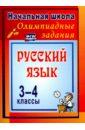Олимпиадные задания по русскому языку. 3-4 классы. ФГОС