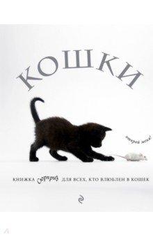 Кошки. Книжка-сюрприз для всех, кто влюблен в кошекКошки<br>Книжка-сюрприз: содержит полезную информацию, интерактивные иллюстрации, забавные факты о кошачьей жизни, практические советы, дневник для заметок, кармашки с сюрпризами, кошачий дневник и фотоальбом для вашего питомца.<br>