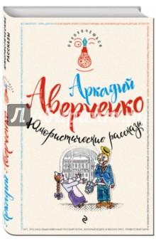 Юмористические рассказыКлассическая отечественная проза<br>Аркадий Аверченко (1881-1925) - замечательный русский писатель-юморист, подлинное мастерство которого сразу покорило его современников, не случайно присвоивших ему титулы Короля смеха и Рыцаря улыбок.<br>