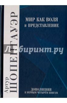 Мир как воля и представление. Том 2Западная философия<br>Эта книга представляет собой второй том полного издания выдающегося труда Артура Шопенгауэра Мир как воля и представление, по праву считающегося классикой немецкой философской мысли. Двухтомная структура книги была предложена самим автором, который во втором (прижизненном) немецком издании добавил к основному тому (первому), включающему, помимо Мира как воли и представления, также Критику кантовской философии, второй том, содержащий важные дополнения, уточняющие мысль философа в различных аспектах. Во второй том добавлена, кроме дополнений, работа О воле в природе. Эта структура сохранена и в настоящей книге.<br>Книга будет полезна как профессиональным философам, так и всем интересующимся историей философской мысли.<br>