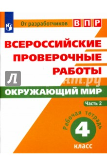 Всероссийские проверочные работы. Окружающий мир. 4 класс. Рабочая тетрадь. В 2-х частях. Часть 2