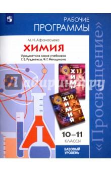 Химия. 10-11 классы. Рабочие программы. Базовый уровень. Предметная линия учеб. Рудзитис. ФГОС