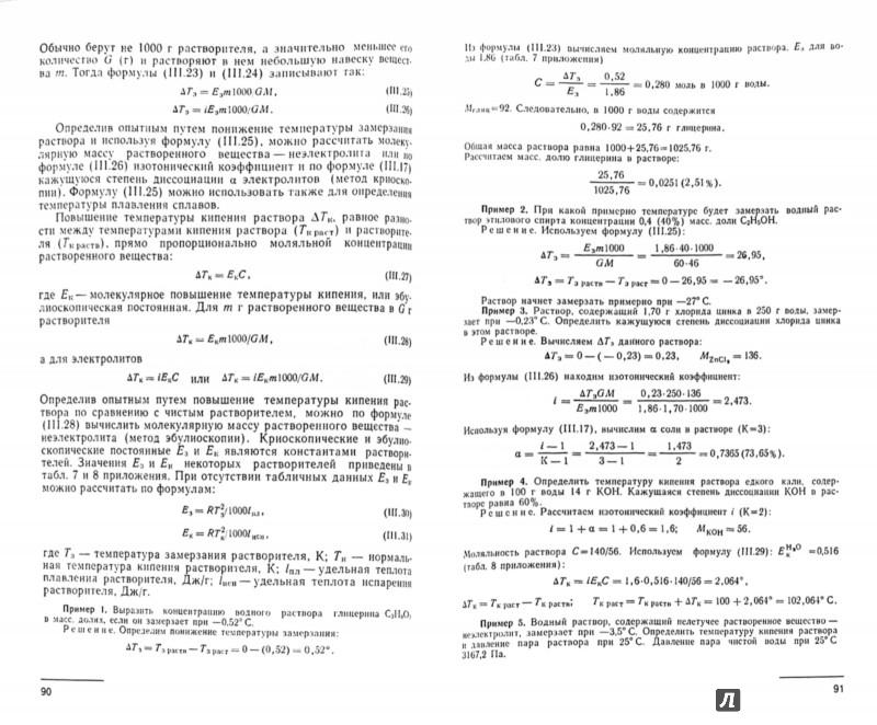 гдз по физической химии