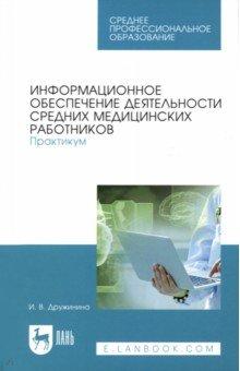 Информационное обеспечение деятельности средних медицинских работников. Практикум