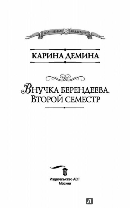 ВНУЧКА БЕРЕНДЕЕВА ВТОРОЙ СЕМЕСТР КАРИНА ДЕМИНА СКАЧАТЬ БЕСПЛАТНО