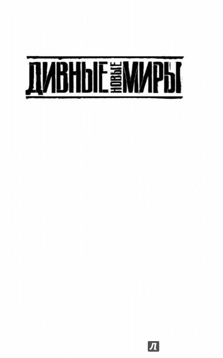 Иллюстрация 1 из 13 для Поймать пересмешника - Никита Аверин | Лабиринт - книги. Источник: Лабиринт