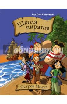 Школа пиратов. Остров МедузПриключения. Детективы<br>Какие испытания нужно преодолеть Джиму и его друзьям, чтобы поступить в Школу пиратов?<br>Мечта так близка, но в распоряжении ребят всего-навсего - сундук с загадочным содержимым и время доя восхода солнца.<br>Для младшего школьного возраста.<br>