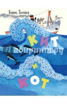 Кит и КотОтечественная поэзия для детей<br>Кто бы мог подумать, что кит будет с удовольствием ловить мышей и ест из мисочки сметану. А кот - огромный, просто страшный - станет бороздить просторы океана и плавниками бить волну. Целый год учёные и журналисты пытались понять, где тут кит, а кто тут кот... Читателям же разобраться в этой путанице помогут остроумные и жизнерадостные иллюстрации Евгения Мешкова.<br>Текст печатается по изданию: Борис Заходер. Кит и кот. - М.: Детская литература, 1967<br>Для дошкольного возраста.<br>