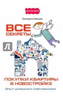 Все секреты покупки квартиры в новостройке. Опыт успешного собственникаНедвижимость<br>В этой книге есть все, что нужно знать жителю России о приобретении квартиры в новостройке. В ней рассмотрены основные вопросы, с которыми столкнется будущий собственник в процессе выбора квартиры и оформления сделки - правовые, бытовые, психологические. Приведены примеры рисков, связанных с этим важным шагом - особенности страхования, применение Федерального закона 214-ФЗ, правила приема квартиры у застройщика.<br>Автор раскрывает множество секретов, которые может знать только практик, много лет изучающий тему на собственном опыте: как сделать бюджетный ремонт, который увеличит стоимость квартиры в 1,5 раза, на что обратить внимание, если вы решились на перепланировку, и каким образом вдвое увеличить выгоды при аренде квартиры.<br>Эта книга - ваша инвестиция в себя, как собственника и инвестора, в ваше настоящее и будущее.<br>