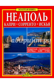 Неаполь - Капри - Сорренто - ИскьяПутеводители<br>Само словосочетание Неаполитанский залив вызывает в воображении целый калейдоскоп картин - ярких, сочных, романтичных, порой контрастных. Природные условия этого края, облагороженные многовековым присутствием цивилизованного человека, вызывают у нас чувство благоговейною восхищения, смешанного, однако, с подспудной тревогой. Если, с одной стороны, средиземноморское великолепие не может оставить равнодушным ни одного путешественника, то, с другой стороны, вулканическое прошлое Партенопеи, нестабильность Флегрейских Полей, а главное, грозное присутствие притихшего, но все еще действующего Везувия, хозяина залива, вызывают треножные мысли о хрупкости этого цветущего края.<br>
