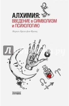 Алхимия: введение в символизм и психологию