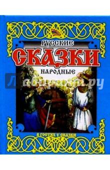 Русские народные сказки/голубые