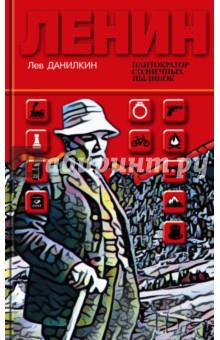 Ленин. Пантократор солнечных пылинокПолитические деятели, бизнесмены<br>Ленин был великий велосипедист, философ, путешественник, шутник, спортсмен и криптограф. Кем он не был, так это приятным собеседником, но если Бог там, на небесах, захочет обсудить за шахматами политику и последние новости - с кем еще, кроме Ленина, ему разговаривать?<br>Рассказывать о Ленине - все равно что рассказывать истории Тысячи и одной ночи. Кроме магии и тайн, во всех этих историях есть логика: железные если… - то…. Если верим, что Ленин в одиночку устроил в России революцию - то вынуждены верить, что он в одиночку прекратил Мировую войну. Если считаем Ленина взломавшим Историю хакером - должны допустить, что История несовершенна и нуждается в созидательном разрушении.<br>Если отказываемся от Ленина потому же, почему некоторых профессоров математики не пускают в казино: они слишком часто выигрывают - то и сами не хотим победить, да еще оказываемся на стороне владельцев казино, а не тех, кто хотел бы превратить их заведения в районные дома пионеров. Снесите все статуи и запретите упоминать его имя - история и география сами снова генерируют ленина.<br>КТО ТАКОЕ ЛЕНИН? Он - вы.<br>Как написано на надгробии архитектора Кристофера Рена: Читатель, если ты ищешь памятник - просто оглядись вокруг.<br>