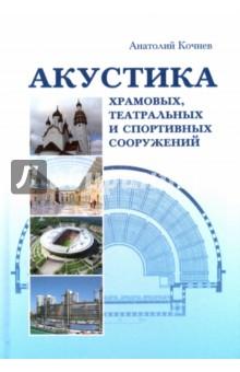 Акустика храмовых, театральных и спортивных сооружений. Монография