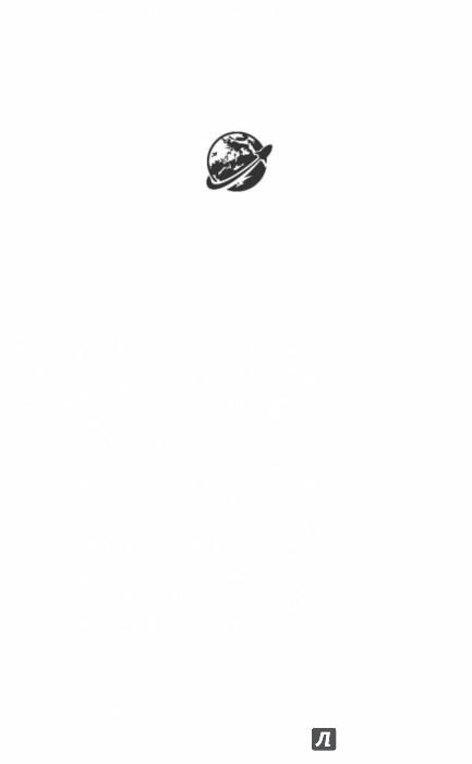 Иллюстрация 1 из 15 для Время первых - Валерий Рощин | Лабиринт - книги. Источник: Лабиринт