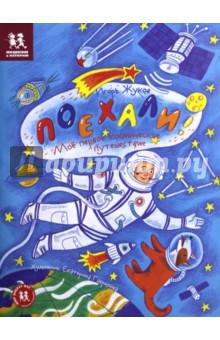 Поехали! Мое первое космическое путешествиеДругое<br>Ну что, отправляемся в путь?! В удивительный мир созвездий, комет, кротовых нор, луноходов, в мир, где даже крыса может стать космонавтом… Или не может? Вам предстоит не только ответить на эти и другие вопросы, но и выйти в открытый космос, чтобы починить корабль, увернуться от всех астероидов, пройти тренировку настоящего космонавта и даже побывать на космической станции. Готовы вы испытать камеру обскура или создать реактивное движение в собственной комнате? Тогда пристегнитесь, мы взлетаем! <br>Поехали! - это сборник интересных фактов, увлекательных заданий и мастер-классов для дошкольников и младших школьников, увлеченных космосом. Дети узнают, зачем космонавту понадобилась розовая сова, как выглядел бы город на Марсе, правда ли астероид погубил динозавров и как уже сейчас можно начать подготовку к космическим полетам. Карандаши, фантазия, краски, смекалка, любопытство и чувство юмора - это всё, что понадобится маленьким космонавтам в нашем путешествии!<br>