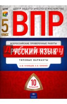 Всероссийские проверочные работы. Русский язык. 5 класс. Типовые варианты. 10 вариантов