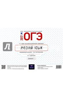 ОГЭ-2017. Русский язык. Типовой экзаменационный комплект. Вариант 1