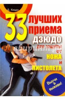 33 лучших приема дзюдо для защиты от ножа и пистолета
