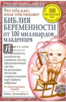 Библия беременности от 100 миллиардов младенцев. Что тебя ждет, когда тебя ожидаютБеременность и роды<br>Перед вами одна из известных, но, пожалуй, самая яркая в мире, книга по беременности, которую без всяких обиняков называют библией сотни миллионов женщин, которым она доступно, практично, точно и весело рассказала обо всем, что касается беременности и родов, и помогла стать уверенными в себе мамочками. Новенькое, с иголочки третье издание наполнено самыми свежими, самыми точными сведениями о внутриутробной жизни. В числе прочего в книгу вошли полная версия раздела о зачатии, последние данные о доведении родителей до ручки и расширенная глава о девятом месяце! С этой книгой вы будете готовы к решению любых связанных с беременностью вопросов, трудностей и проблем. Получите такое же удовольствие от каждого дня беременности, как от каждой прочитанной страницы этой книги!<br>