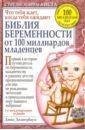 Джавербаум Дэвид Библия беременности от 100 миллиардов младенцев. Что тебя ждет, когда тебя ожидают