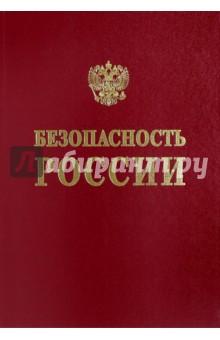 Безопасность России. Фундаментальные и прикладные проблемы комплексной безопасности