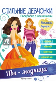 Ты - модницаДругое<br>Если ты юная модница, то эта замечательная книжка для тебя! В ней ты сможешь подбирать и наклеивать девчонкам ультрамодные наряды, а также раскрашивать одежду, придумывая неповторимые сочетания цветов. Помоги моделям создать стильные образы для дефиле, фотосессии и конкурса красоты!<br>Для младшего школьного возраста.<br>