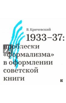1933-37. Проблески формализма в оформлении советской книгиКультурология. Искусствоведение<br>Новая книга графического дизайнера Владимира Кричевского — это иллюстрированное исследование художественных приемов в книжной графике периода 1933–1937 годов. Выбранный автором книги период, «зажатый» между постановлением «О перестройке литературно-художественных организаций» и печально памятным 1937 годом на первый взгляд ограничил творческую свободу, а с другой стороны — был богат на яркие, живые и оригинальные по стилю «проблески» в оформлении советской книги.<br>