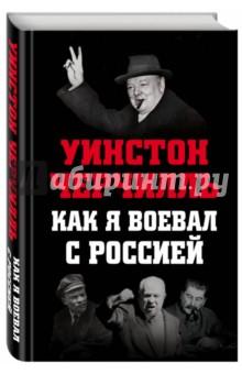 Как я воевал с Россией. Черчилль Уинстон
