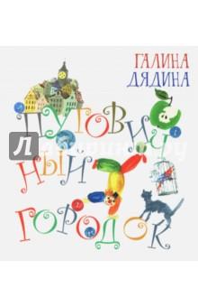 Пуговичный городокОтечественная поэзия для детей<br>Сборник стихов для детей до 3-х лет. <br>С красочными иллюстрациями Кати Андреевой.<br>