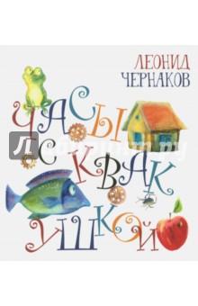 Часы с квакушкойОтечественная поэзия для детей<br>Часы с квакушкой. Сборник стихов для детей до 3 лет. <br>С красочными иллюстрациями художника Костиной Екатерины.<br>