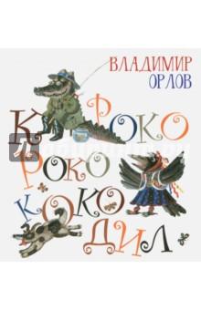 Кроко-Роко-Коко-Дил. Сборник стихов фото