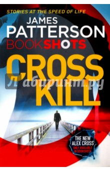 Cross KillХудожественная литература на англ. языке<br>ALEX CROSS, I m coming for you - even from the grave if I have to.<br>Along Came a Spider killer Gary Soneji has been dead for over ten years. Alex Cross watched him die. But today, Cross saw him gun down his partner. Is Soneji alive? A ghost? Or something even more sinister? <br>Nothing will prepare you for the wicked truth.<br>
