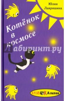 Котёнок в космосе. Фантастическая история